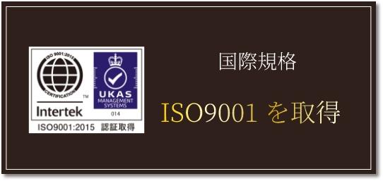 ISO9001を取得