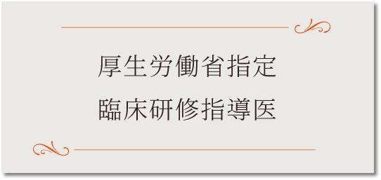 厚生労働省指定 臨床研修指導医