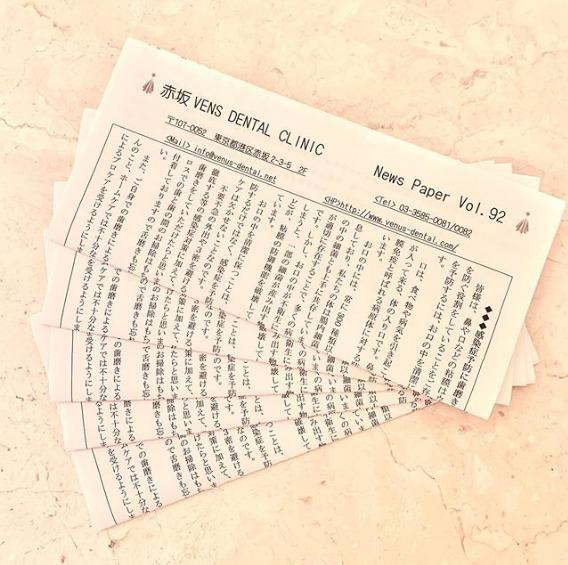 【院内新聞 2020年5月号 Vol.92】
