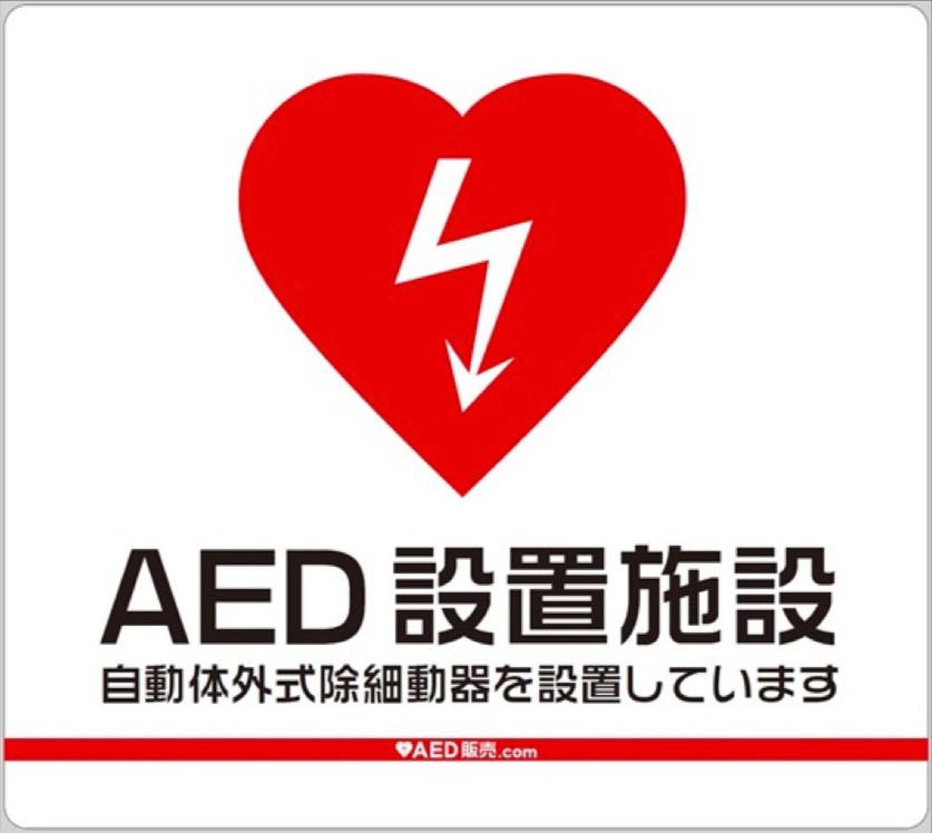 【AEDを設置しています】