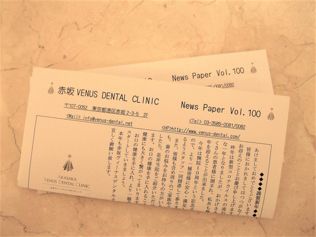 【院内新聞 2021年1月号 Vol.100】