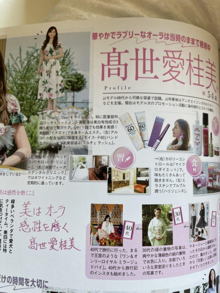 高世愛桂美さんが当院を紹介してくださいました。【雑誌JJ】